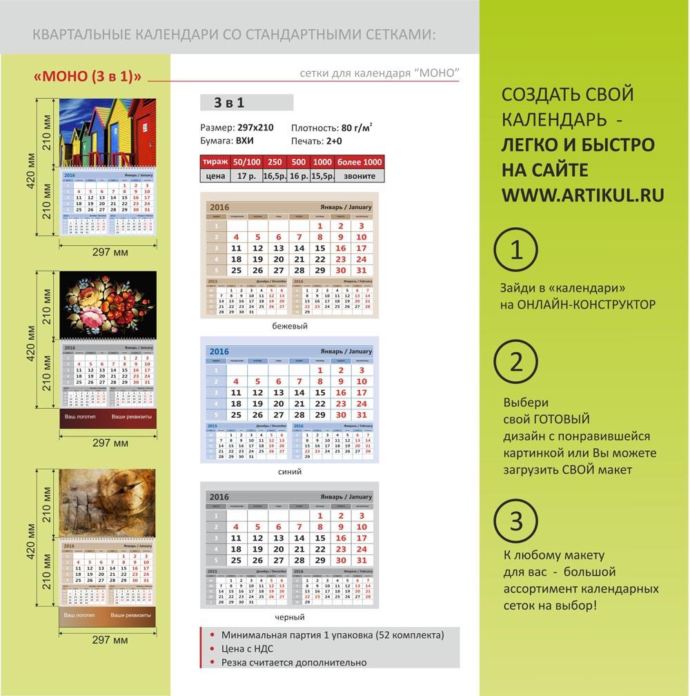 Макет для печати календаря