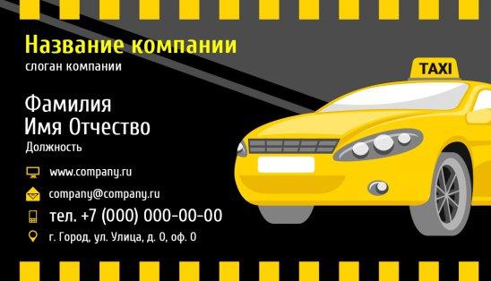 Визитки такси шаблон word