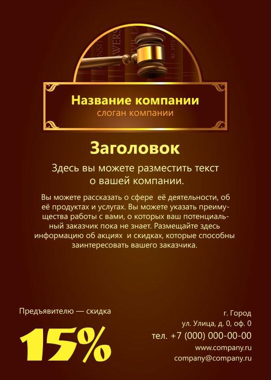 бесплатно юридические услуги екатеринбург