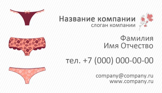 Визитка белье женское шорты массажер