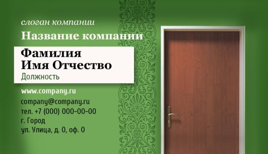 Монтаж дверей картинки для визитки