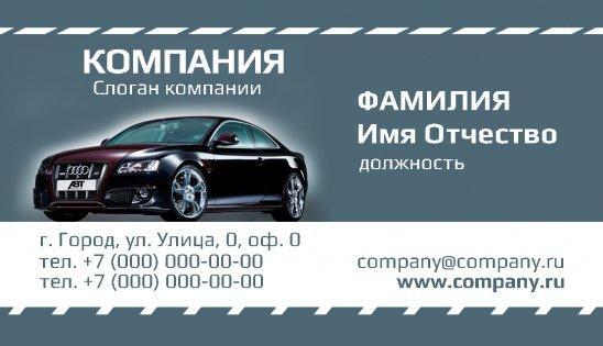 реклама кузовного ремонта образец