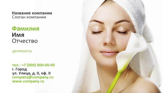 массаж реклама образец - фото 3