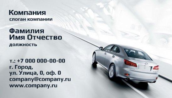 менее, веб-издатель картинки для визиток автостоянки нужно учитывать