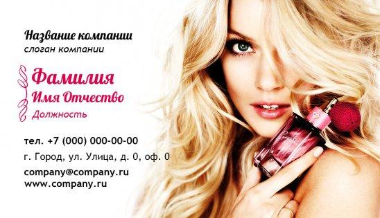 Визитки косметика и парфюмерия