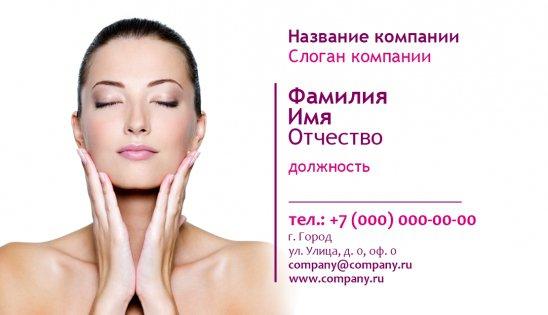 массаж реклама образец - фото 9