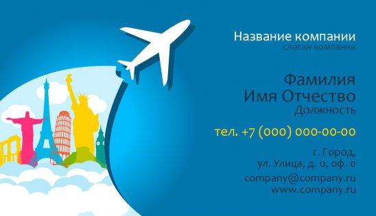 Amadeus Russia Глобальная система бронирования авиабилетов