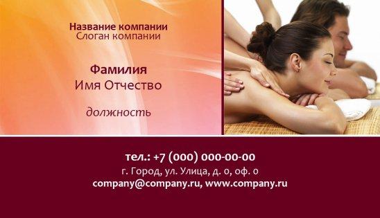 массаж реклама образец - фото 5